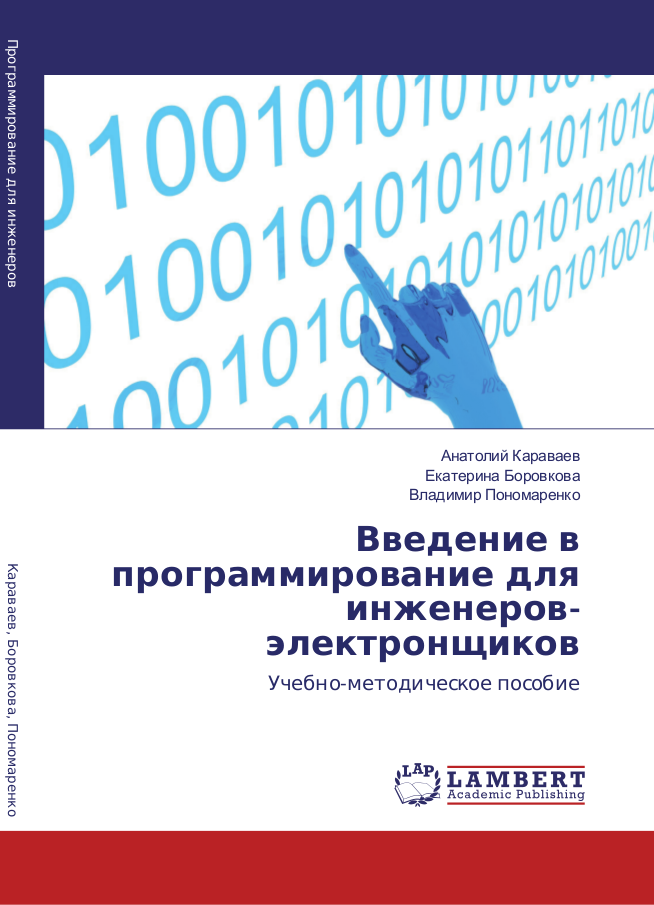 Введение в программирование для инженеров-электронщиков
